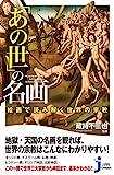 「あの世」の名画  絵画で読み解く世界の宗教 (じっぴコンパクト新書)