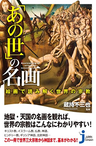 「あの世」の名画  絵画で読み解く世界の宗教 (じっぴコンパクト新書)の詳細を見る