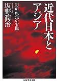 近代日本とアジア: 明治・思想の実像 (ちくま学芸文庫)