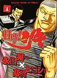 Hey!リキ 1 (ヤングキングコミックス)