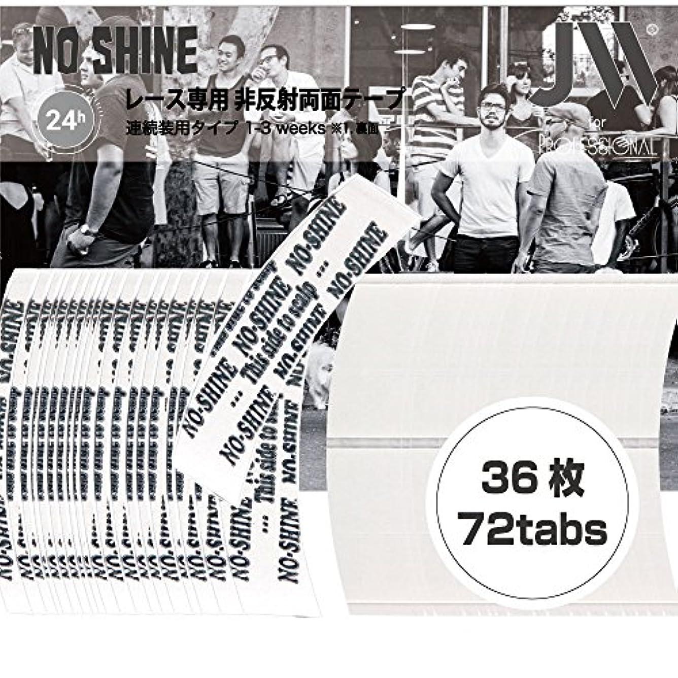 タイヤかんがい前任者強力両面テープ:No Shine TAPE1袋36枚入り(小分け72枚)テープ形状:アジアカーブ …