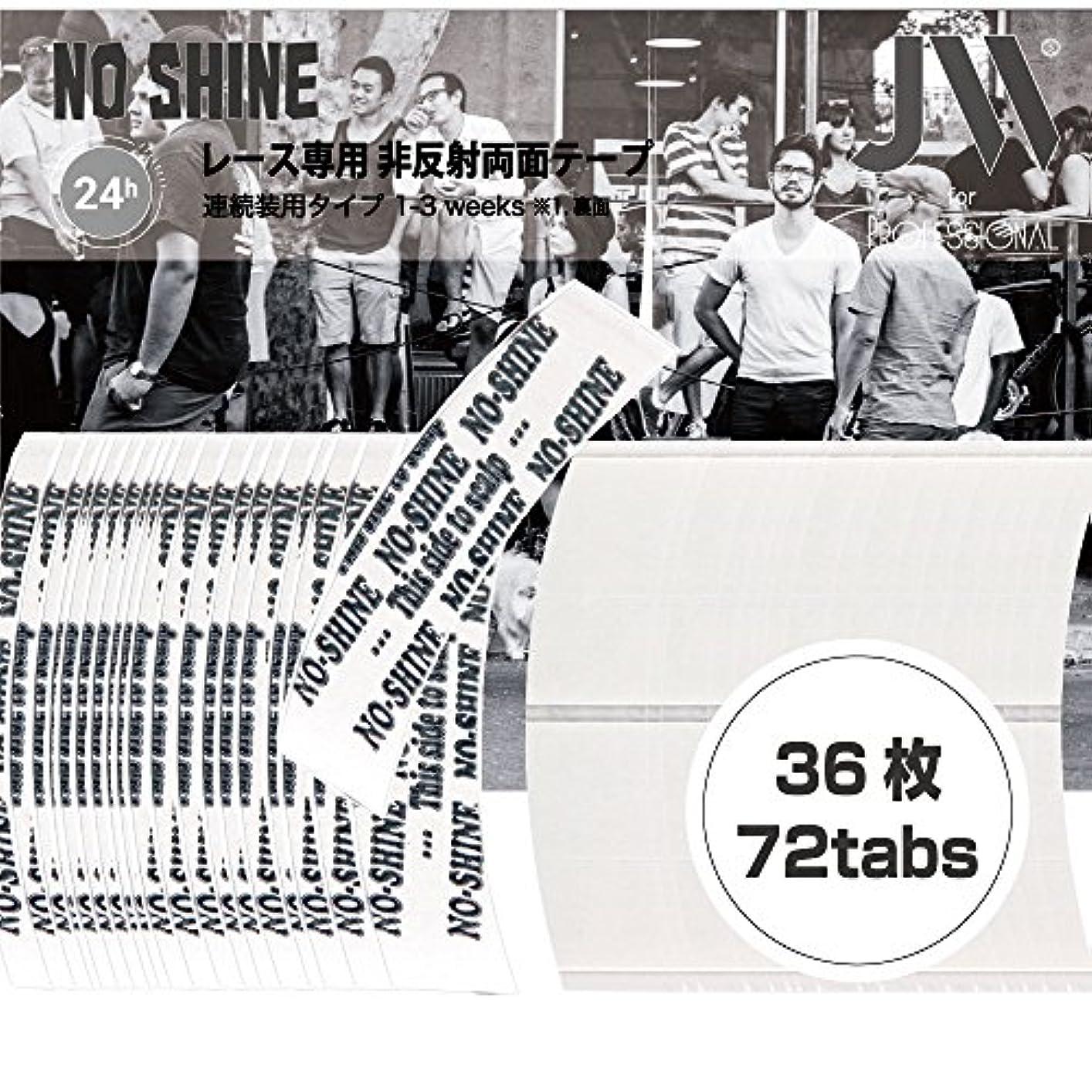 終わらせる引き潮める強力両面テープ:No Shine TAPE1袋36枚入り(小分け72枚)テープ形状:アジアカーブ …
