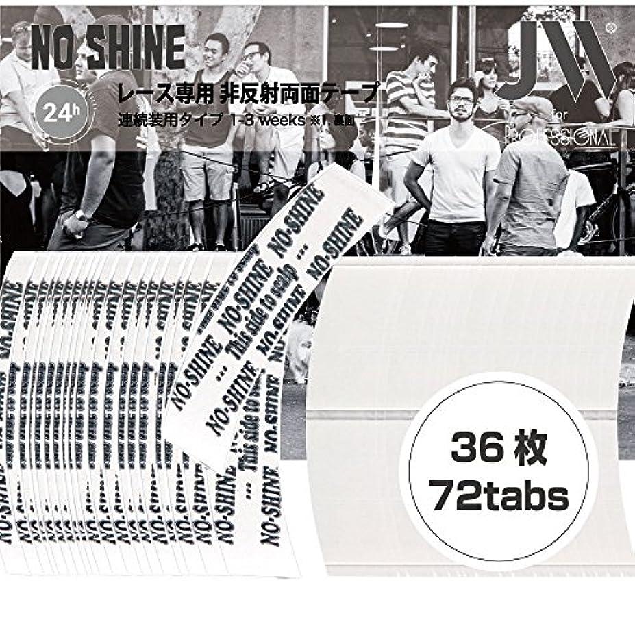 気楽な軽蔑する試みる強力両面テープ:No Shine TAPE1袋36枚入り(小分け72枚)テープ形状:アジアカーブ …