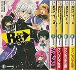 Re(アールイー): バカは世界を救えるか? 文庫 全5巻完結セット (富士見ファンタジア文庫)