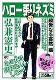 ハロー張りネズミ 饒舌なる寡黙編 (講談社プラチナコミックス)