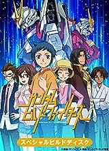 【Amazon.co.jp限定】 ガンダムビルドファイターズ スペシャルビルドディスク コレクターズ版 [Blu-ray]