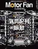 Motor Fan illustrated Vol.109 エンジンの気筒配列と振動 (モーターファン別冊)