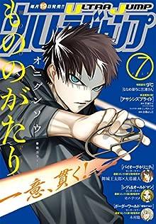 [雑誌] 月刊ウルトラジャンプ 2017年07月号 [Ultra Jump 2017-07]