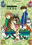 犬神(4) (アフタヌーンKC)
