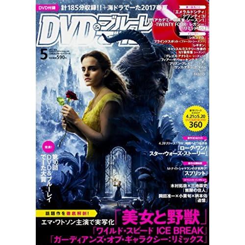 DVD&ブルーレイでーた 2017年5月号