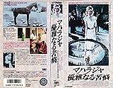 マハラジャ 優雅なる苦悩 [VHS]