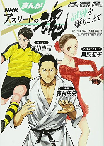 まんが NHKアスリートの魂 サッカー香川真司 フィギュアスケ・・・