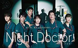 【メーカー特典あり】ナイト・ドクター Blu-ray BOX(B6クリアファイル2枚セット付)