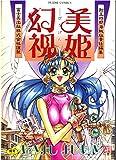 美姫幻視 / あきよし よしあき のシリーズ情報を見る