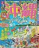 るるぶ沖縄ベスト'16 (国内シリーズ)