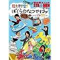 謎の新ユニットSTA☆MENアワー 陸!海!空! ぼくらのなつやすみ ~心の旅~ [DVD]