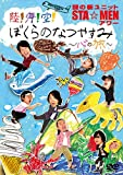 謎の新ユニット STA☆MENアワー 陸!海!空! ぼくらのなつやすみ~心の旅~[DVD]