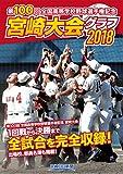 第100回 全国高等学校野球選手権記念 宮崎大会グラフ
