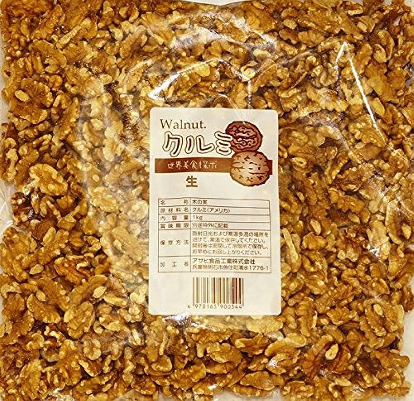 産地平等忌まわしい世界美食探究 アメリカ産 クルミハーフ 生(殻無し) 1kg