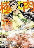 肉極道 2巻 (芳文社コミックス)