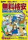 KansaiWalker特別編集 無料&格安日帰り遊びBOOK ウォーカームック