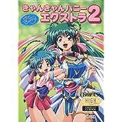 きゃんきゃんバニーエクストラ 2 (CDブック)