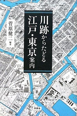 川跡からたどる江戸・東京案内の詳細を見る