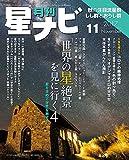 月刊星ナビ 2017年11月号