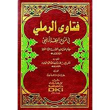 فتاوى الرملي في فروع الفقه الشافعي (Arabic Edition)