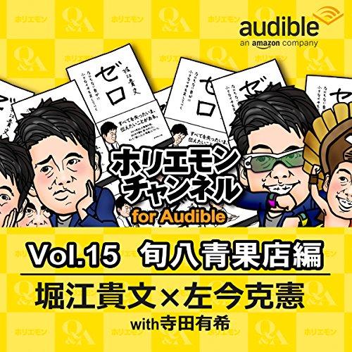ホリエモンチャンネル for Audible-旬八青果店編- | 堀江 貴文