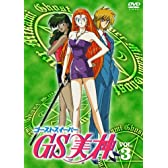 GS美神 VOL.3 [DVD]