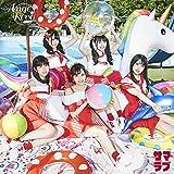 【Amazon.co.jp限定】サマ☆ラブ[通常盤~Lune~](CD ONLY)(デカジャケット・通常盤~Lune~バージョン付き)
