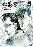 仁義 零 5 (ヤングチャンピオン・コミックス)