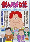 釣りバカ日誌 第77巻
