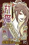 旅の唄うたいシリーズ 1 (プリンセス・コミックス)