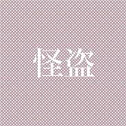 怪盗(原曲:back number)「恋はDeepに」より[ORIGINAL COVER]