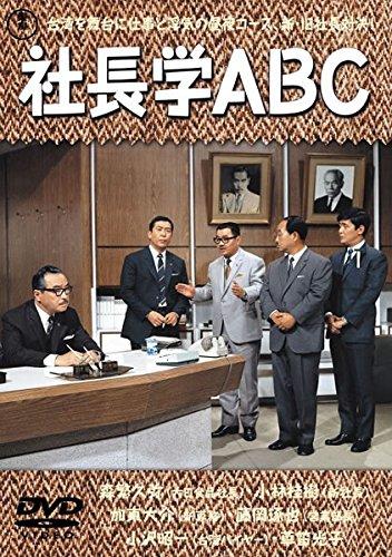 社長学ABC [レンタル落ち]