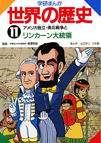 学研まんが世界の歴史 11 アメリカ独立・南北戦争とリンカーン大統領 【Kindle版】