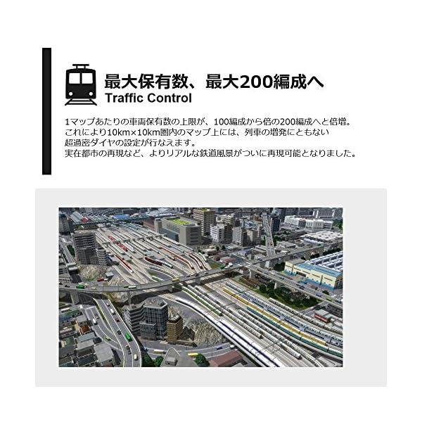 A列車で行こう9 Version4.0 コンプ...の紹介画像2