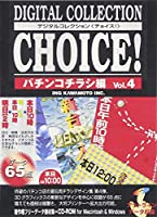 Digital Collection Choice! No.25 パチンコチラシ編 Vol.4