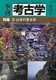 季刊考古学 第121号 特集:山寺の考古学
