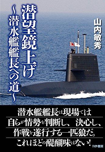 潜望鏡上げ~潜水艦艦長への道~の詳細を見る