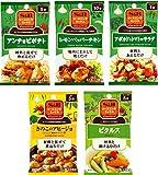 S&Bシーズニング おうちバル 5種×2食(アンチョビポテト、レモンペッパーチキン、ピクルス、きのこのアヒージョ、アボガドとトマトのサラダ)