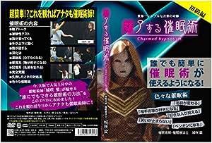 魅了する催眠術 DVD