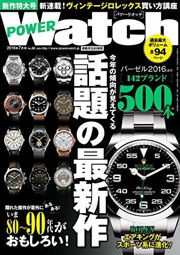 POWERWatch (パワーウォッチ) No.88 2016年 07月号[雑誌] POWER Watch (パワーウォッチ)の詳細を見る
