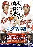 菊池涼介 丸佳浩 メッセージBOOKコンビスペシャル -キクマル魂- (プロ野球選手 メッセージBOOKシリーズ)