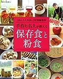 手作り名人が教える保存食と粉食 (別冊すてきな奥さん)