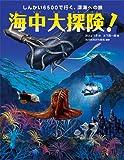 海中大探険! しんかい6500で行く、深海への旅 画像