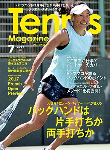 月刊テニスマガジン 2017年 07月号 [雑・・・