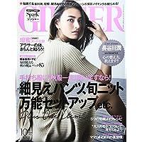 GINGER(ジンジャー) 2016年 10 月号 [雑誌]